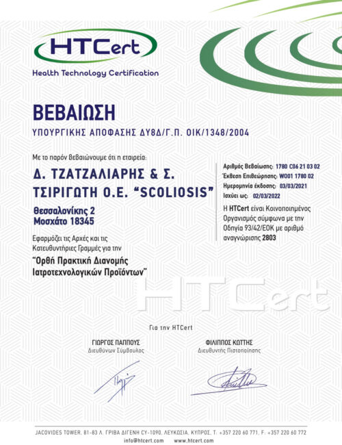 pistopoiitiko-scoliosis-2021