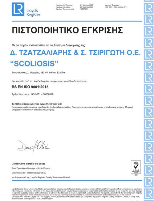 pistopoiitiko-scoliosis-2021-a