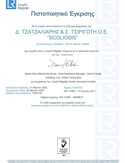 pistopoiitiko-scoliosis-2021-b